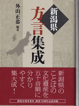新潟県 方言集成