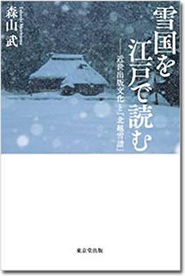 雪国を江戸で読む