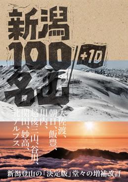 新潟100名山+10