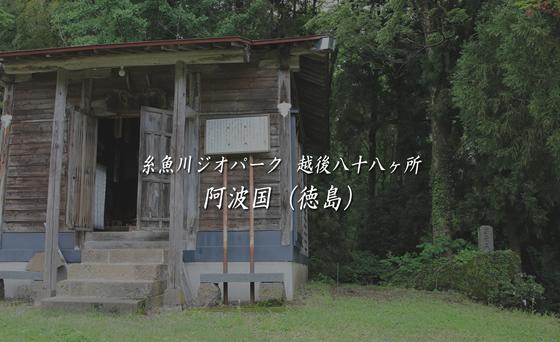 糸魚川ジオパーク 越後八十八ヶ所 / 阿波国(徳島)