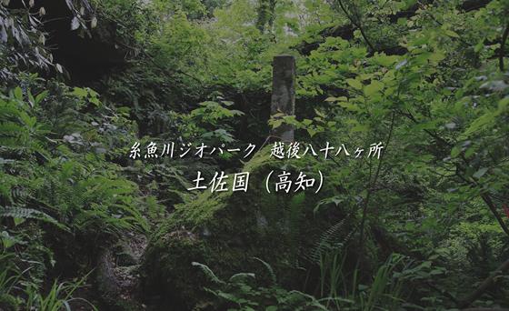糸魚川ジオパーク 越後八十八ヶ所 / 土佐国(高知)