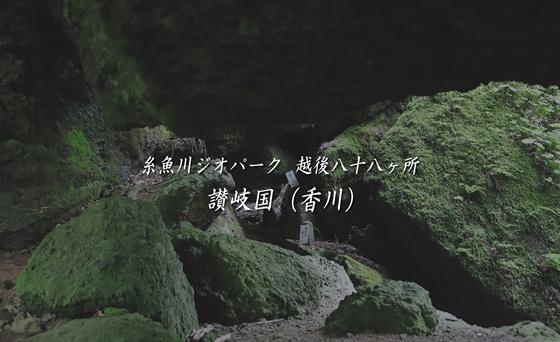 糸魚川ジオパーク 越後八十八ヶ所 / 讃岐国(香川)